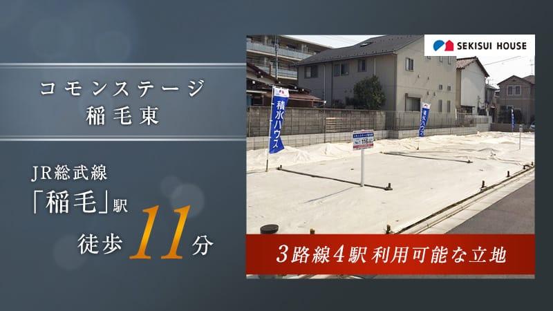 Main sb inagehigashi tablet