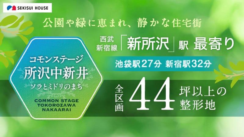Main sb sc tokorozawanakaarai tablet